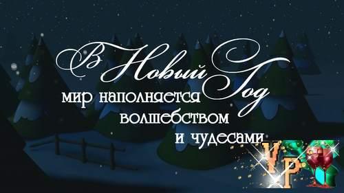 Видео футаж HD - Волшебство в Новый год