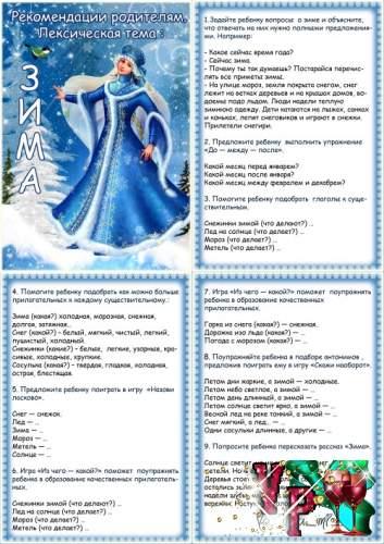 Папка передвижка - Рекомендации родителям. Лексическая тема- Зима.