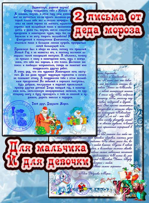 Письмо от деда мороза 2014