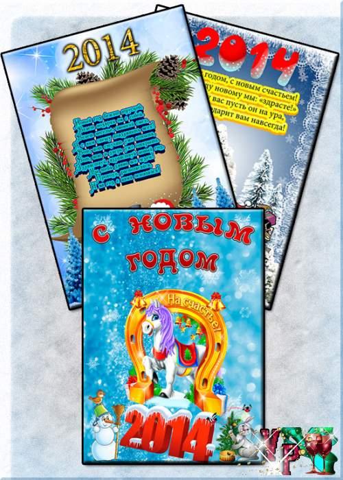 Сборник новогодних плакатов номер 1