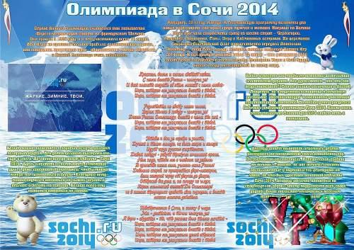 Стенгазета к олимпиаде в Сочи