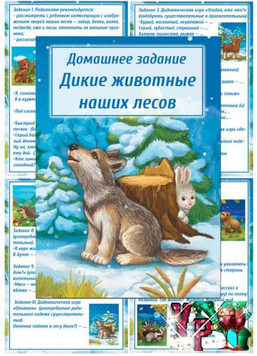 Картотека домашних заданий - Дикие животные наших лесов