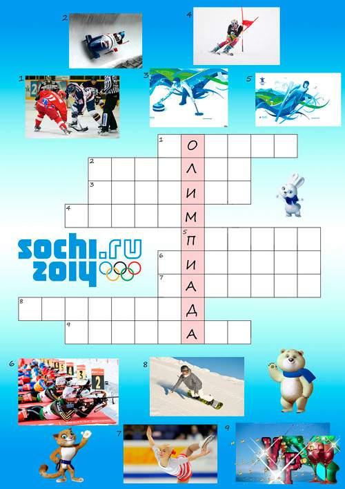 Сценарий олимпийских игр в детском саду и в школе