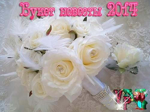 Букет невесты 2014. Свадебные букеты