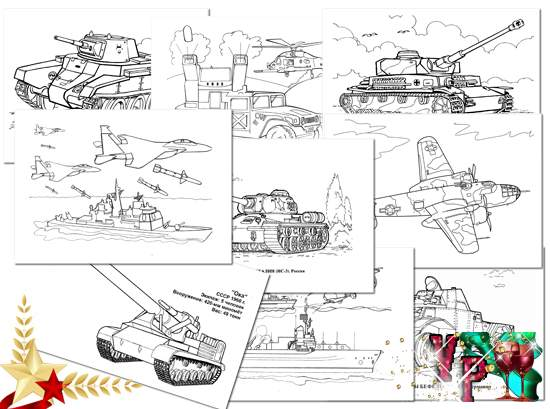 Раскраски для мальчиков - Военная техника » *Всегда праздник!*
