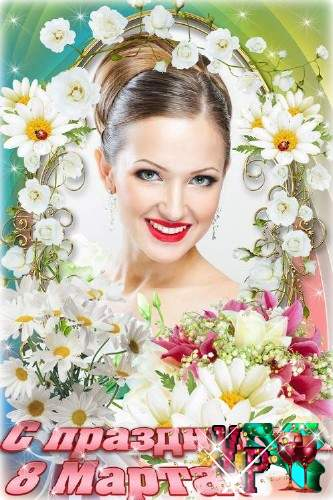 Цветочная женская рамка для фото - С праздником 8 марта