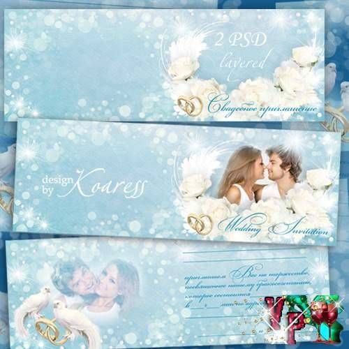 Приглашение на свадьбу с двумя вырезами для фотографий - Два любящих сердца