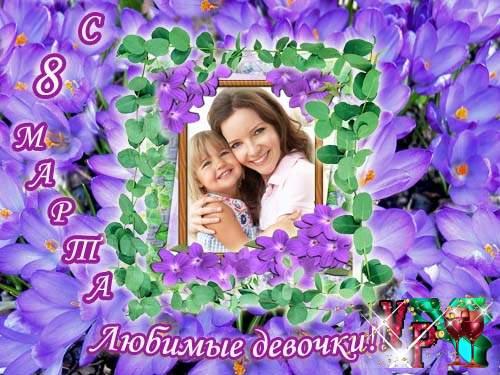 Рамочка для фотошоп - С 8 марта, любимые девочки