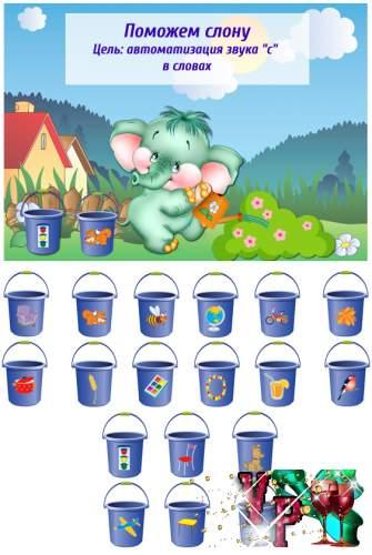 Дидактическая игра для детей - Поможем слону