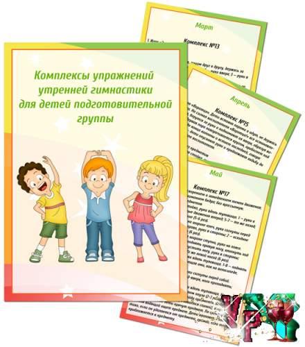 Комплексы упражнений утренней гимнастики для детей подготовительной группы