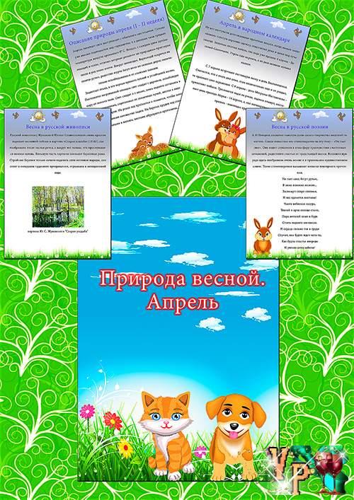Папка передвижка весна. Весенний месяц апрель