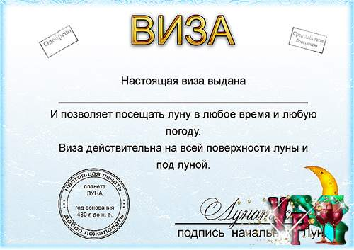 Подарочный сертификат на луну. Идеи шуточных сертификатов