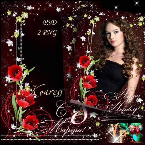 Поздравительная женская рамка для фотографий к 8 Марта - Романтический праздник