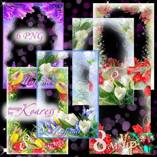 Набор цветочных женских png рамок для фотошопа - С Днем 8 марта