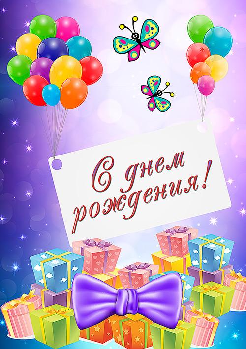 Днем, картинка с днем рождения для ребенка