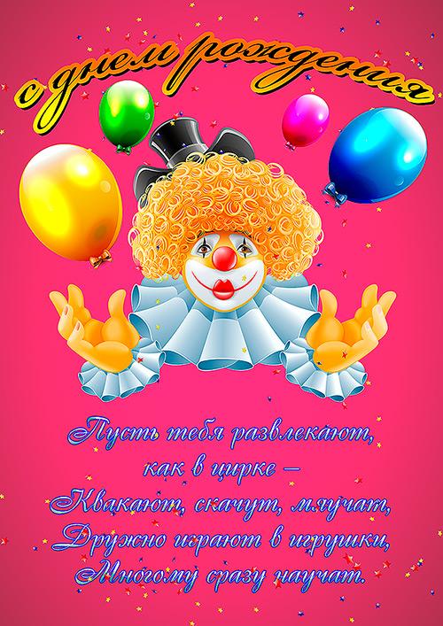 Поздравления с днем рождения с клоуном