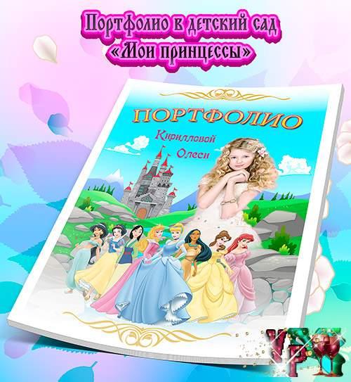 Портфолио для детского сада Мои принцессы