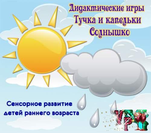 Дидактические игры для детей - Тучка и капельки, Солнышко