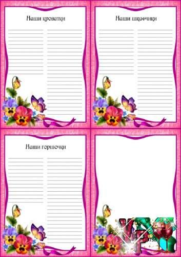 Списки на кроватки, горшочки, шкафчики,полотенчики, наши именинники и чистый шаблон для оформления группы