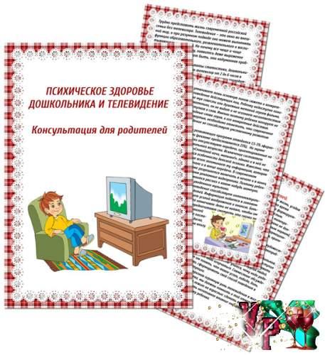 Папка передвижка - Консультация для родителей. Психическое здоровье дошкольника и телевидение