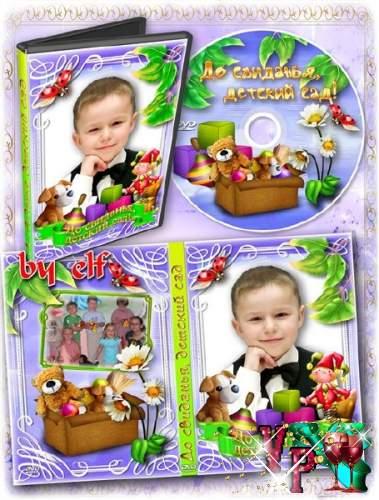 Детская обложка и задувка на DVD диск - До свиданья, детский сад 2014