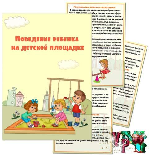 Папка передвижка - Поведение ребенка на детской площадке