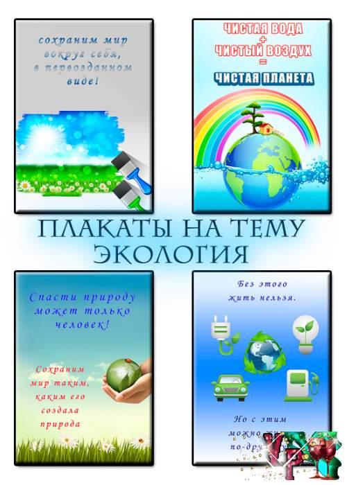 Плакаты на тему экология