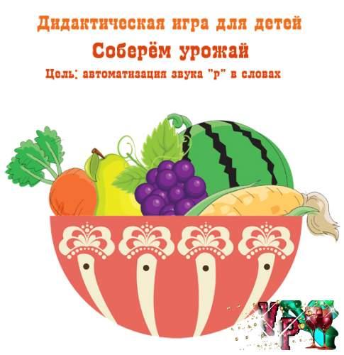 Дидактическая игра для детей - Соберем урожай