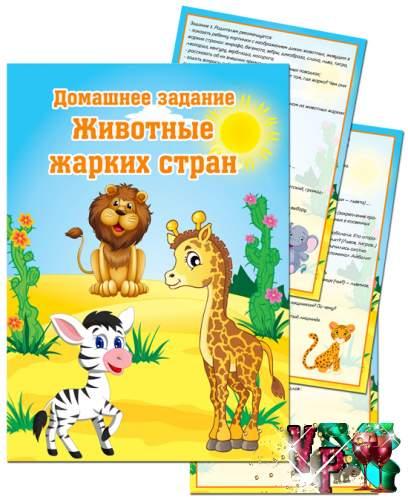 Картотека домашних заданий - Животные жарких стран