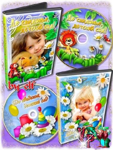 Набор детских обложек DVD - До свиданья, детский сад