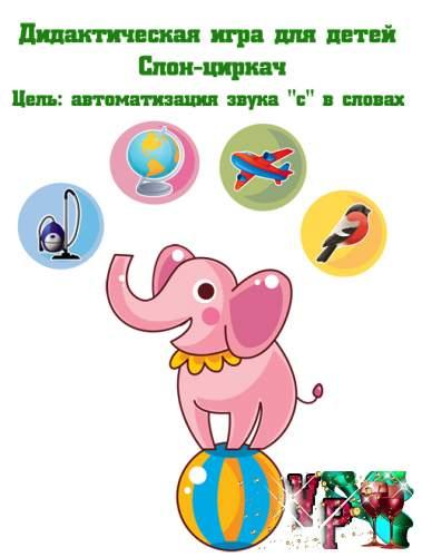 Дидактическая игра для детей - Слон-циркач