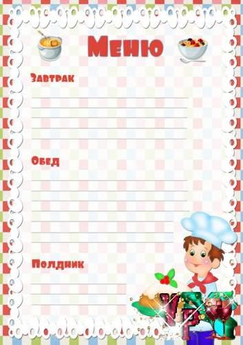 Шаблон Меню для детского сада и начальной школы