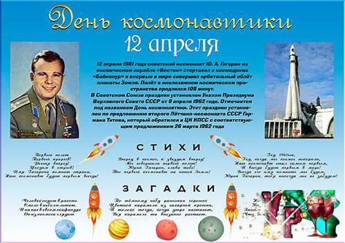 Стенгазета ко дню космонавтики (12 апреля)