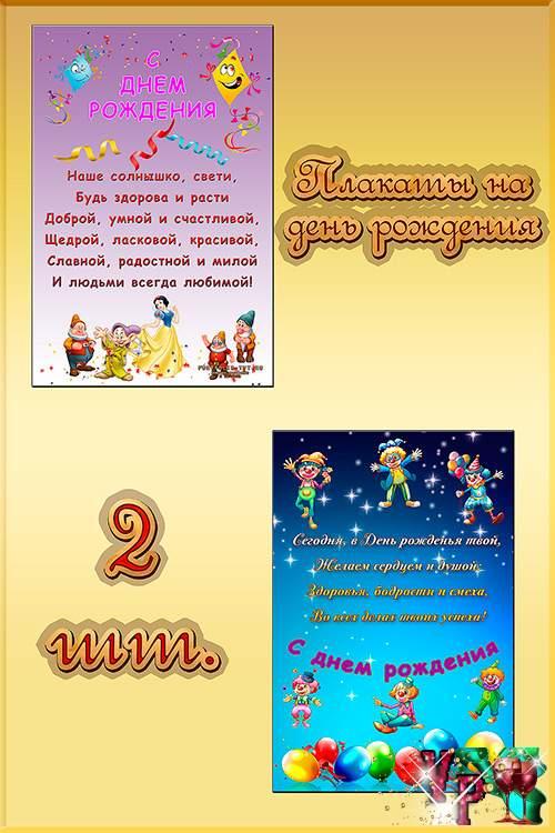 Плакаты на день рождения со стихами