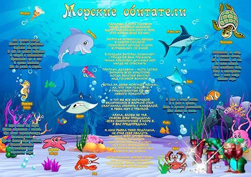 Стенгазета для детского сада – Морские обитатели