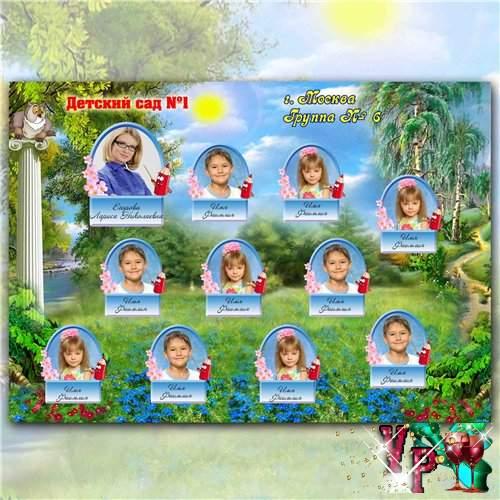 Виньетка для выпускников – Мой детский сад