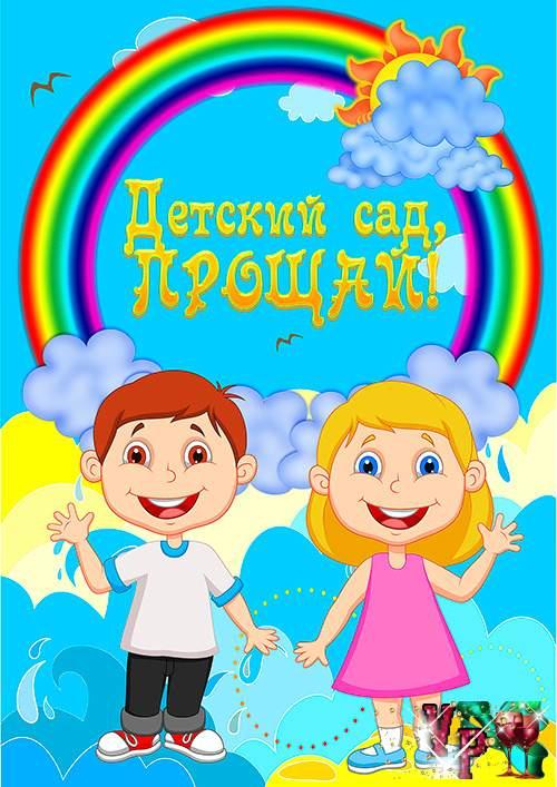 Плакаты на выпускной в детском саду. Детские плакаты