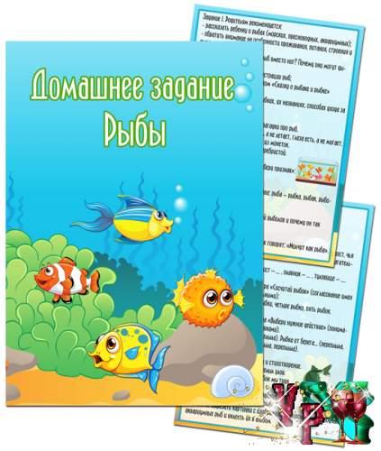 Картотека домашних заданий - Рыбы