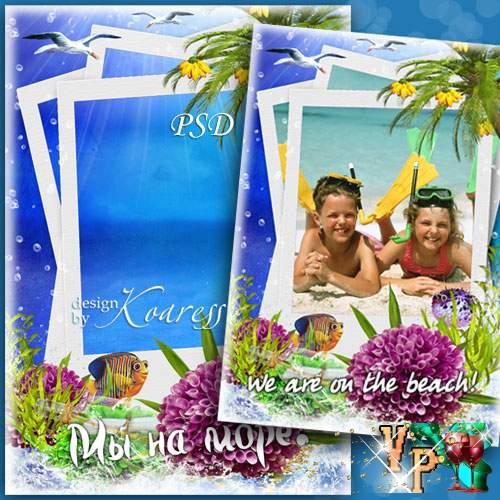 Детская рамка для фото - Мы на море отдыхаем