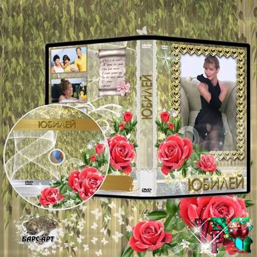 Обложка и задувка DVD - На юбилейном вечере