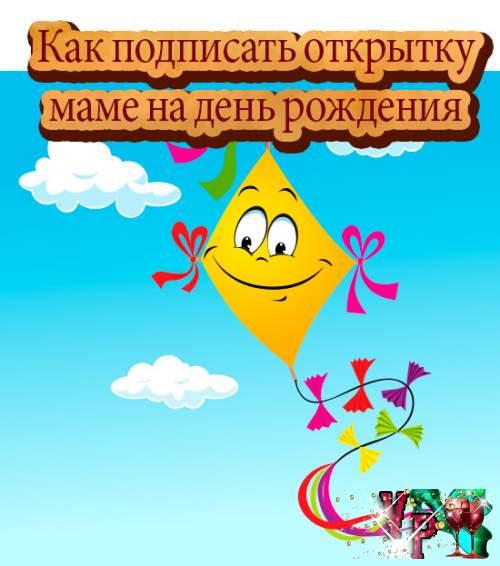 Зенюк, как подписать открытку на день рождения маме от дочек