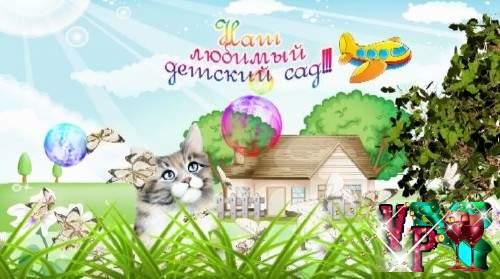 Заставка - Наш любимый детский сад