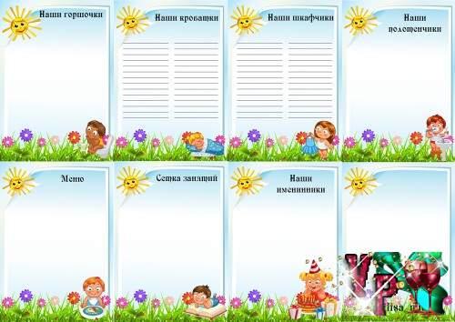 Летние солнечные, яркие, украшенные цветами и забавными малышами - Списки для оформления детского сада