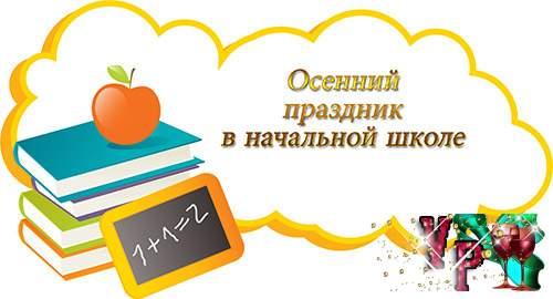 Осенний праздник в начальной школе. Сценарий праздника