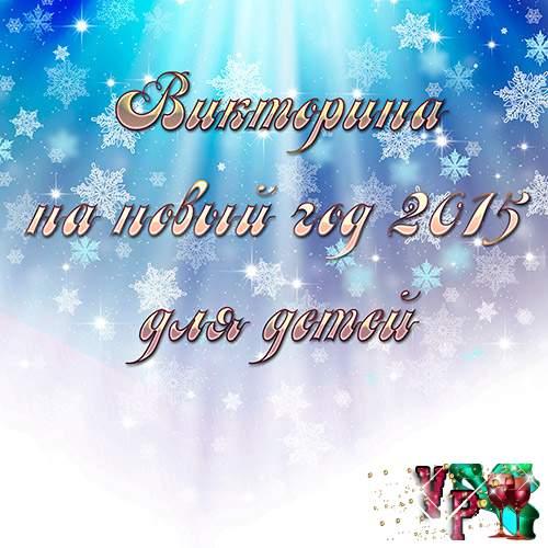 Викторина на новый год 2016 для детей