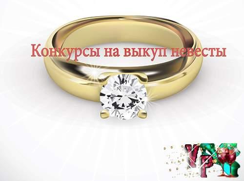 Конкурсы на выкуп невесты. Конкурсы для выкупа