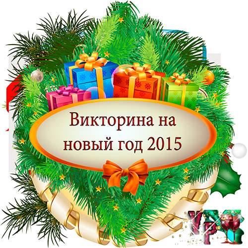 Викторина на новый год 2017