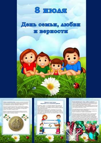 Плакат и папка-передвижка к Дню семьи, любви и верности