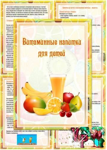 Папка передвижка для детского сада - Витаминные напитки для детей