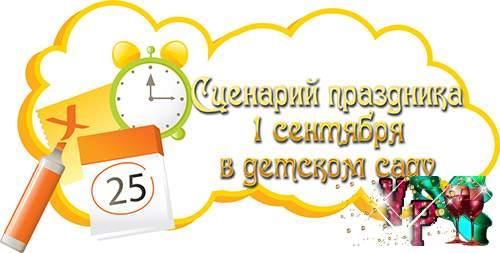 Сценарий праздника 1 сентября в детском саду. Праздник в ДОУ